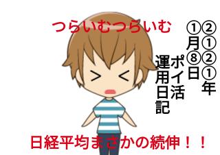 4コマ漫画「【2021年1月8日】ポイ活運用日記」の1コマ目