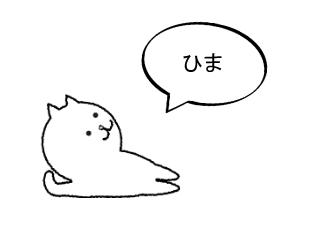 4コマ漫画「まぜてよ」の1コマ目