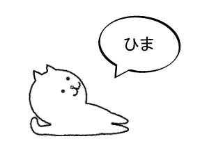 4コマ漫画「まぜてよ」の2コマ目