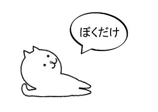 4コマ漫画「まぜてよ」の3コマ目