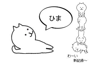 4コマ漫画「まぜてよ」の4コマ目