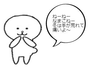 4コマ漫画「ハンドクリーム」の1コマ目
