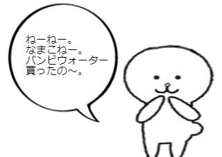 4コマ漫画「バンビウォーター」の1コマ目