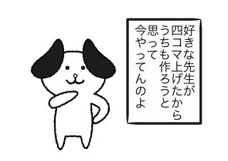 4コマ漫画「みおん頑張ってみた(  ˙-˙  )」の2コマ目