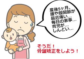4コマ漫画「産後骨盤矯正と体力低下」の1コマ目