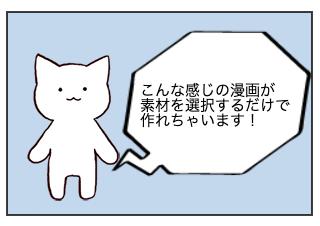 4コマ漫画「作画テスト」の1コマ目