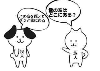 4コマ漫画「行路死人歌」の1コマ目