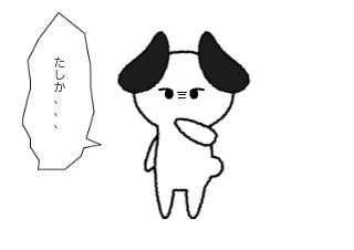 4コマ漫画「聖犬伝説2」の1コマ目