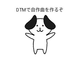 4コマ漫画「犬、DTMを初める」の1コマ目
