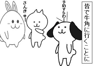 4コマ漫画「     タカチャン!」の1コマ目