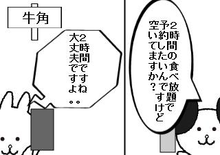 4コマ漫画「     タカチャン!」の2コマ目