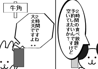 4コマ漫画「タカチャン!」の2コマ目