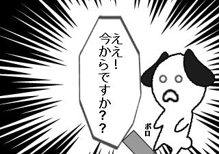 4コマ漫画「     タカチャン!」の3コマ目
