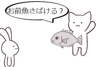 4コマ漫画「さばき」の1コマ目