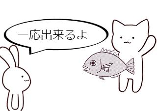 4コマ漫画「さばき」の2コマ目