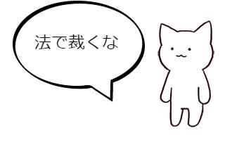 4コマ漫画「さばき」の4コマ目