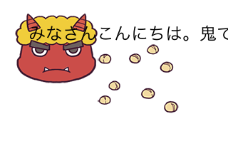 4コマ漫画「鬼?」の1コマ目