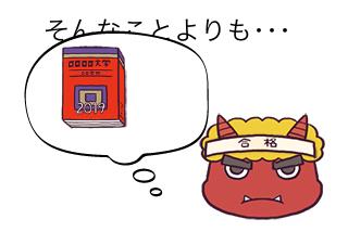 4コマ漫画「鬼?」の3コマ目