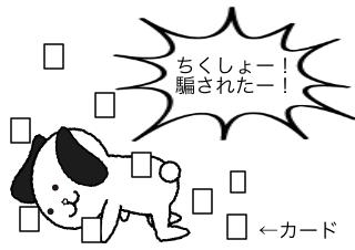 4コマ漫画「DGM」の1コマ目