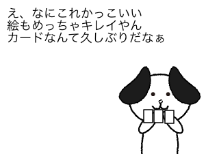 4コマ漫画「DGM」の2コマ目