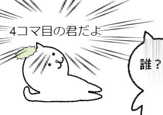 4コマ漫画「【主人公】みかんくん」の1コマ目
