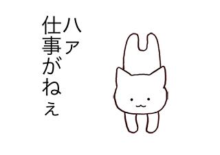 4コマ漫画「こんな人生は○○だ」の1コマ目