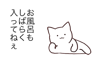 4コマ漫画「こんな人生は○○だ」の3コマ目