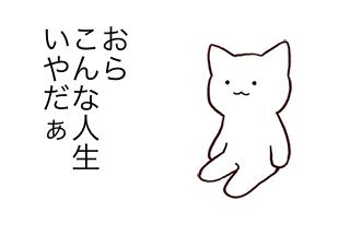 4コマ漫画「こんな人生は○○だ」の4コマ目