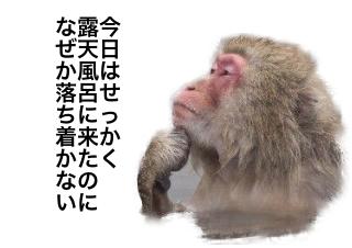 4コマ漫画「露天風呂 パート①」の1コマ目