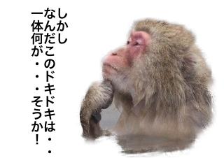 4コマ漫画「露天風呂 パート①」の3コマ目