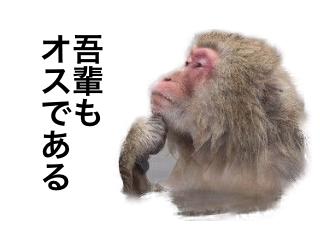 4コマ漫画「露天風呂 パート①」の4コマ目