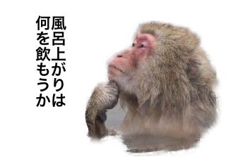 4コマ漫画「露天風呂 パート②」の1コマ目