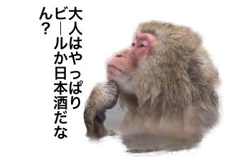 4コマ漫画「露天風呂 パート②」の2コマ目