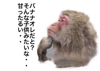 4コマ漫画「露天風呂 パート②」の3コマ目
