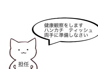 4コマ漫画「新一年生 入学拒否の原因は」の1コマ目