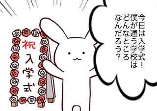 4コマ漫画「料理学校入学」の1コマ目