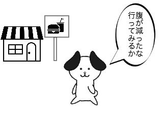 4コマ漫画「ファーストフード」の1コマ目