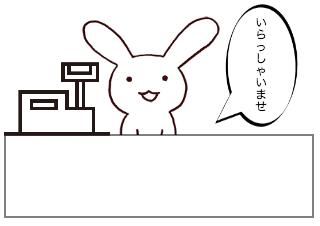 4コマ漫画「ファーストフード」の2コマ目