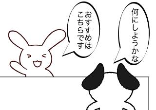 4コマ漫画「ファーストフード」の3コマ目