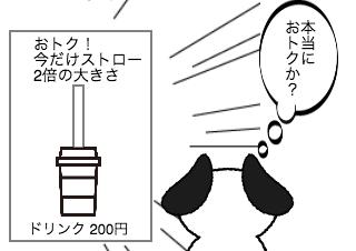 4コマ漫画「ファーストフード」の4コマ目