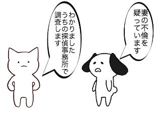 4コマ漫画「不倫調査」の1コマ目