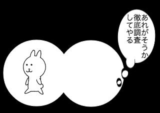 4コマ漫画「不倫調査」の2コマ目
