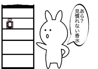 4コマ漫画「不倫疑惑」の1コマ目