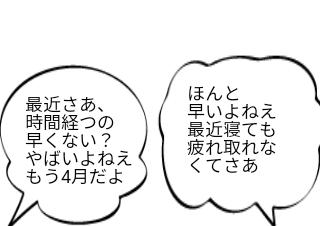 4コマ漫画「井戸端」の1コマ目