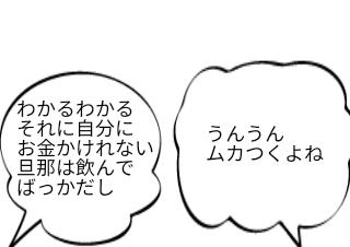 4コマ漫画「井戸端」の2コマ目