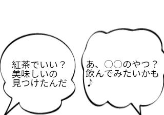 4コマ漫画「井戸端」の3コマ目