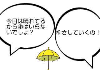 4コマ漫画「動物園」の1コマ目