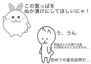 4コマ漫画「マイペースな猫さん」の1コマ目