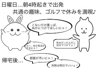 4コマ漫画「マイペースな猫さん」の3コマ目