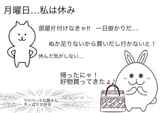 4コマ漫画「マイペースな猫さん」の4コマ目